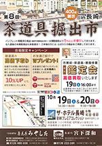 茶道具展示会チラシ 2019年10月長崎