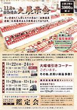 茶道具展示会チラシ 2019年11月東京・京都